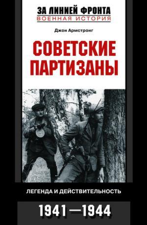 Советские партизаны. Легенда и действительность. 1941–1944 [litres]