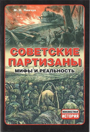 Советские партизаны. Мифы и реальность