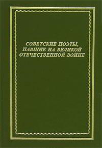 Советские поэты, павшие на Великой Отечественной войне