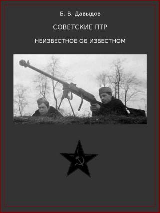 Советские ПТР. Неизвестное об известном
