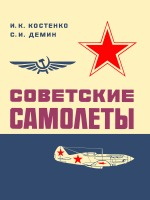 Советские самолеты. Альбом для авиамоделистов