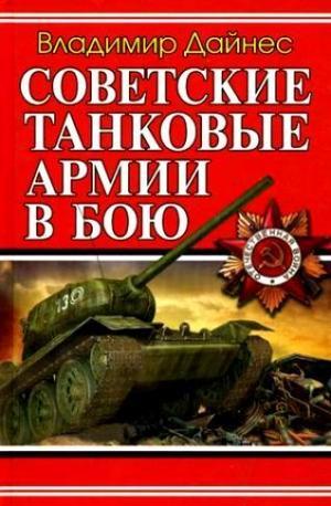 Советские танковые армии в бою [litres]