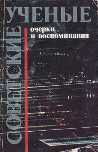 Советские ученые. Очерки и воспоминания