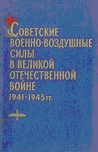 Советские Военно-воздушные силы в Великой Отечественной войне 1941-1945 годов