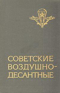 Советские воздушно-десантные: Военно-исторический очерк