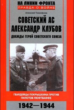 Советский ас Александр Клубов