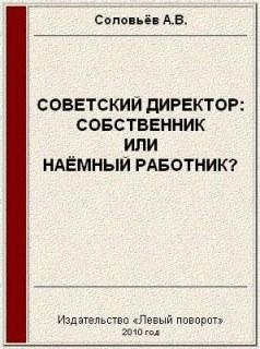 Советский директор: собственник или наёмный работник?
