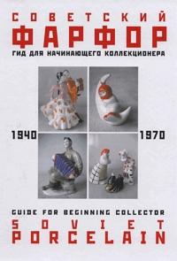 Советский фарфор. 1940-1970. Гид для начинающего коллекционера