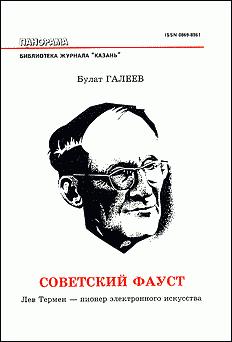 Советский Фауст