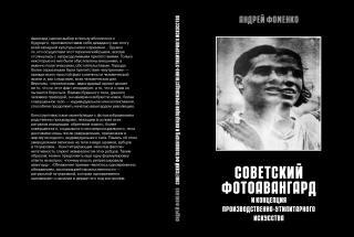 Советский фотоавангард и концепция производственно-утилитарного искусства