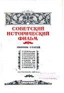 Советский исторический фильм