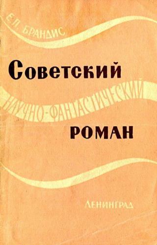 Советский научно-фантастический роман