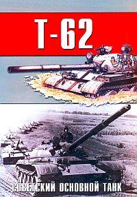 Советский основной танк Т-62