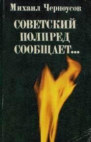 Советский полпред сообщает…