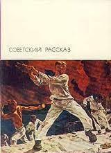 Советский рассказ. Том первый