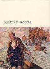 Советский рассказ. Том второй