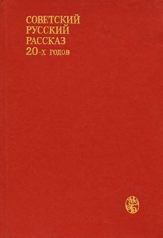 Советский русский рассказ 20-х годов