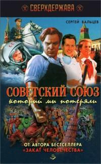 Советский Союз, который мы потеряли