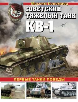 Советский тяжёлый танк КВ-1, т. 1<br />(Первые танки Победы)