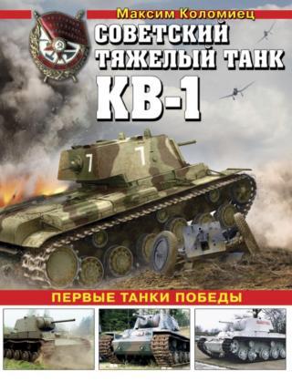 Советский тяжёлый танк КВ-1, т. 1 [Первые танки Победы]