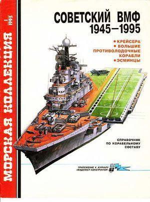 Советский ВМФ 1945-1995: Крейсера, большие противолодочные корабли, эсминцы
