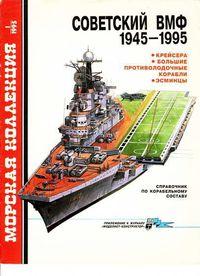 Советский ВМФ 1945-1995. Крейсера, большие противолодочные корабли, эсминцы