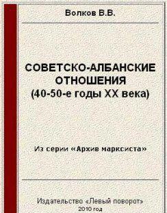 Советско-албанские отношения (40-50-е годы ХХ века)