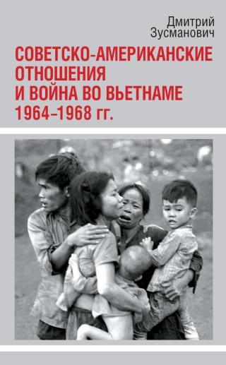 Советско-американские отношения и война во Вьетнаме. 1964-1968 гг.