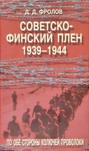 Советско-финский плен (1939-1944).По обе стороны колючей проволоки