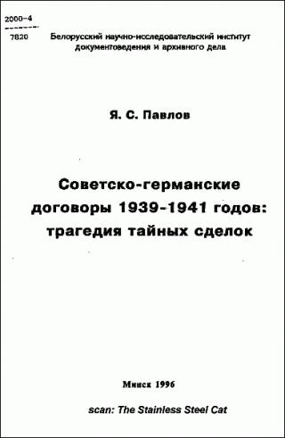 Советско-германские договоры 1939-1941 годов: трагедия тайных сделок