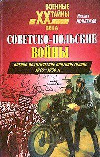 Советско-польские войны. Военно-политическое противостояние 1918 — 1939 гг.