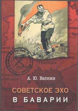 Советское эхо в Баварии