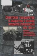 Советское государство и общество в период позднего сталинизма. 1945-1953 гг.