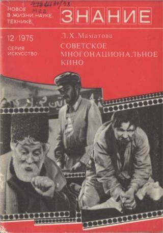 Советское многонациональное кино