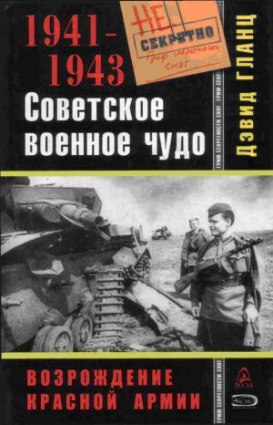 Советское военное чудо 1941-1943. Возрождение Красной Армии