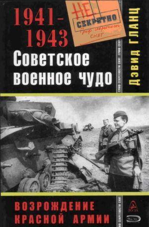 Советское военное чудо