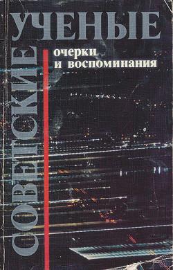 Советсткие ученые. Очерки и воспоминания