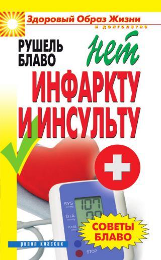 Советы Блаво. НЕТ инфаркту и инсульту
