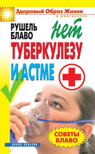 Советы Блаво. НЕТ туберкулезу и астме