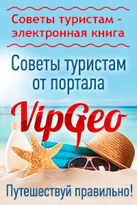 Советы для начинающих и опытных туристов от портала Vipgeo.ru Чи