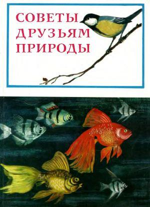 Советы друзьям природы (сборник)