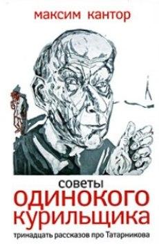 Советы одинокого курильщика.Тринадцать рассказов про Татарникова.