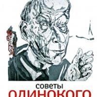 Советы одинокого курильщика. Тринадцать рассказов про Татарникова