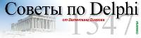 Советы по Delphi. Версия 1.4.3 от 1.1.2001