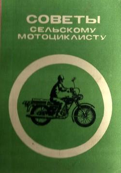 Советы сельскому мотоциклисту (Справочное пособие)
