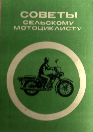 Советы сельскому мотоциклисту [Справочное пособие]