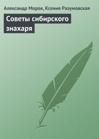 Советы сибирского знахаря