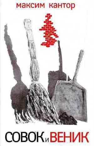 Совок и веник (сборник)