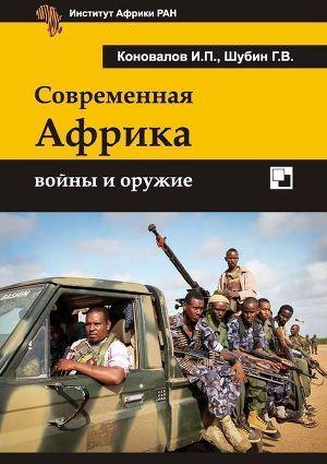 Современная Африка: войны и оружие 2-е издание