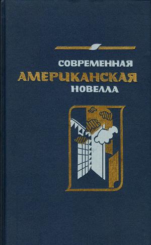 Современная американская новелла (сборник)